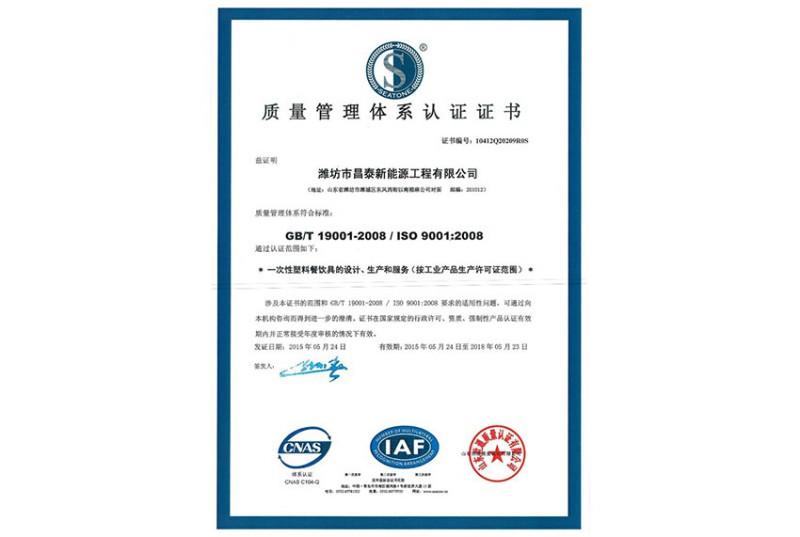 一次性水晶餐具国家标准认证